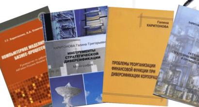 Инструменты стратегической диверсификации