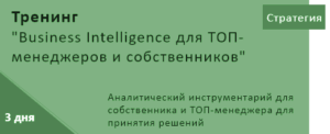 6. Business Intelligence для ТОП-менеджеров и собственников