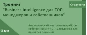 6. Business Intelligence для ТОП-менеджеров и собственников