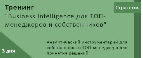 тренинг business intelligence