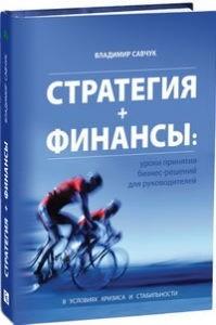 книга стратегия + финансы владимир савчук
