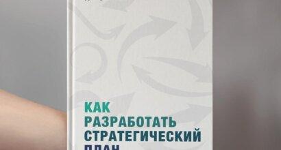 книга Как разработать стратегический план Владимир Савчук