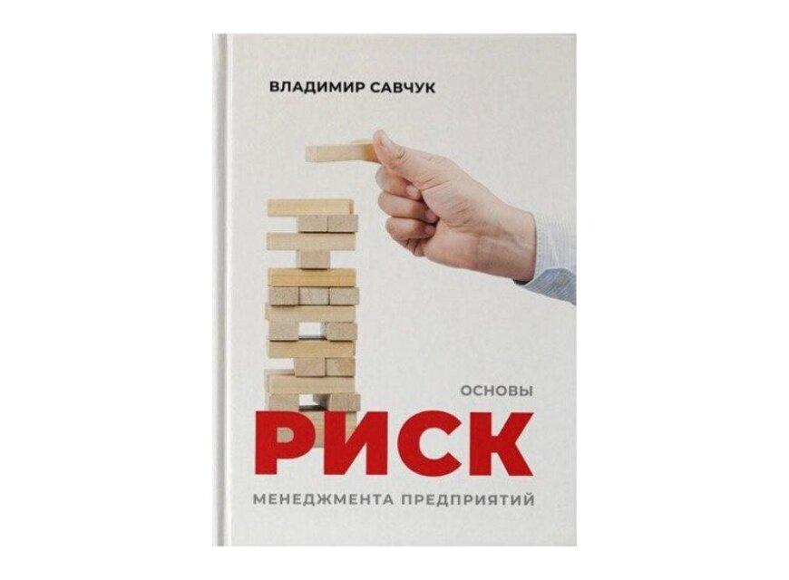 основы риск-менеджмента Савчук книга скачать