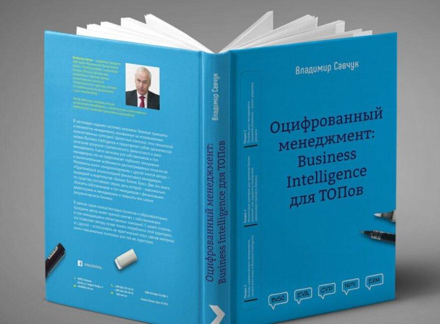 Владимир Савчук Оцифрованный менеджмент: Business Intelligence для ТОПов